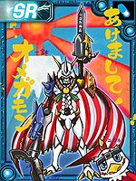 Akeomegamon collectors card.jpg