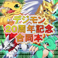 Digimon 20th anniversary collaboration book.jpg