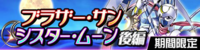 Digimon collectors cutscene 43 banner.png