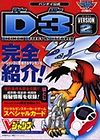Bandai official D-3 VERSION 2-Digimon Detect & Discover (V-Jump)