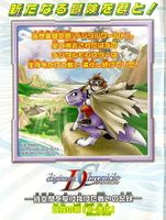 Digimon chronicle cover.jpg