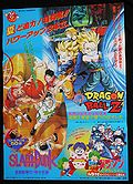1994 summer toei anime fair poster.jpg