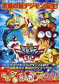 2000 summer toei anime fair poster.jpg