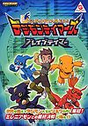 Digimon Tamers: Brave Tamer Strategy Guidebook