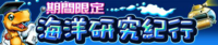 Digimon collectors cutscene 25 banner.png