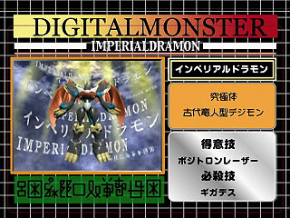 Imperialdramon Fighter Mode