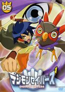 Digimon savers rentaldvd 5.jpg