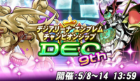 Digimon collectors cutscene 68 banner.png