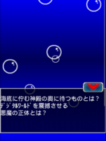 Digimon collectors cutscene 34 8.png