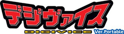 Digiviceverportable logo.png
