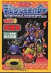 Digimon Strongest Digital Monsters Ver.3 Ultimate Book Battle Compatibility Table Full Inclusion