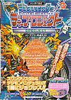 Digimon Digital monsters D-Project Perfect Training Guidebook (V-Jump)