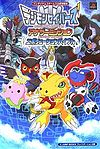 Digimon Savers: Another Mission - Perfect Evolution