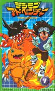 Digimon Adventure VHS Volume 1