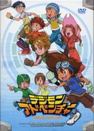 Digimon adventure dvd japan 2.jpg