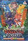 Bandai official Digimon Tamers: Brave Tamer Strategy Guidebook (V-Jump)