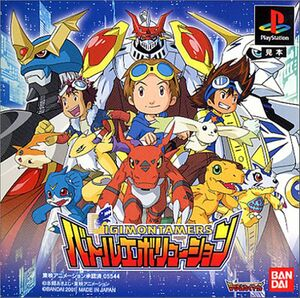 Digimon Tamers: Battle Evolution Box Art