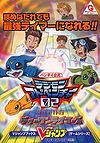 Bandai official Digimon Adventure 02: D-1 Tamers Strategy Guidebook (V-Jump)