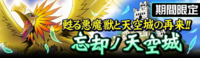 Digimon collectors cutscene 35 banner.png