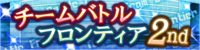 Digimon collectors cutscene 16 banner.png