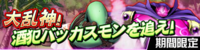 Digimon collectors cutscene 61 banner.png