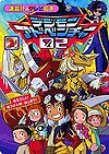Digimon Adventure 02 (1) The Beginning of a New Adventure