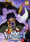 Digimon savers rentaldvd 9.jpg