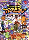 Digimon Adventure Anode & Cathode Tamer Strategy Guidebook