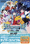 Digimon World -next 0rder- Official Guidebook