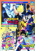1992 spring toei anime fair pamphlet.jpg