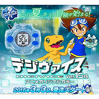 Digivice Original ver15th Promo.jpg