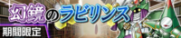 Digimon collectors cutscene 30 banner.png