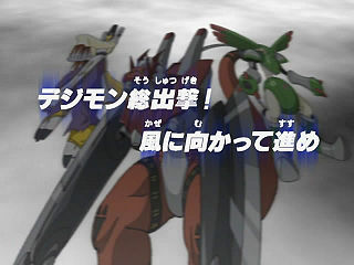 "デジモン総出撃! 風に向かって進め (""Digimon Total Sortie! Advancing while Facing the Wind"")"