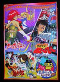 1997 summer toei anime fair poster.jpg
