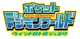 Pocketdigimonworldwbd logo.png