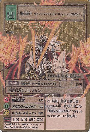 Re 46 Wikimon The 1 Digimon Wiki Digimon royalknights hackmon digimonadventuretri gankoomon royal anime digimonadventure dukemon. re 46 wikimon the 1 digimon wiki