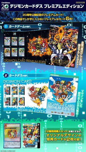 Digimon card premium edition set.jpg