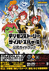 Digimon Story: Cyber Sleuth Official Guidebook