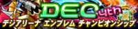 Digimon collectors cutscene 33 banner.png