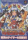 Digimon Tamers Battle Evolution Strategy Guidebook