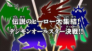 "伝説のヒーロー大集結!デジモンオールスター決戦!! (""The Gathering of the Legendary Heroes! The Digimon All-star Showdown!! {{{transjp2}}}"")"