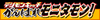 Digimon catch ganbare monitamon logo.png