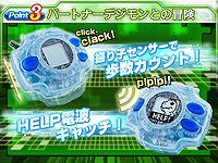 Digivice ver15 Original Info7.jpg